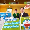 KBank makes deeper foray into bill payment territory with fast lane at 750 branches