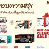 Gift Giving&Clearance Sale 2016