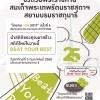 ปฏิทินข่าว : 25 ปี ไทยคม เดิน-วิ่งการกุศล THAICOM 10K 2017