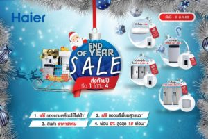 press-release_haier-end-of-year-sale